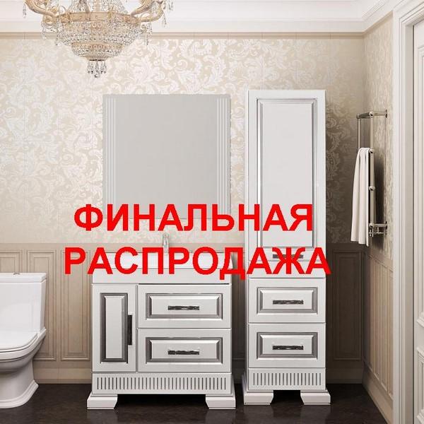 Мебель Опадирис Оникс 80 (МДФ) белый с серебряной патиной